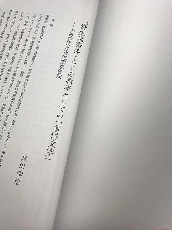 20180305学会誌2