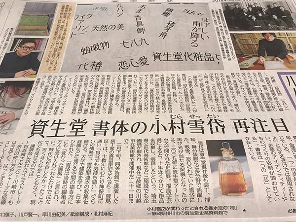 20180305東京新聞