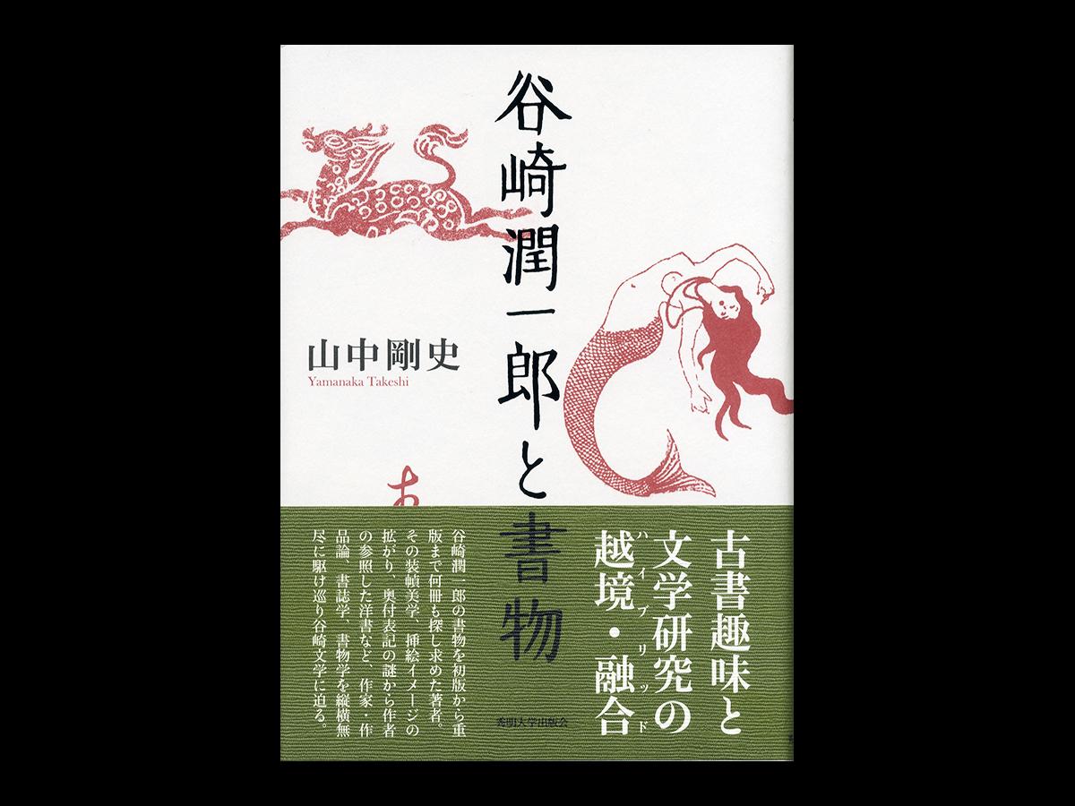 谷崎潤一郎と書物